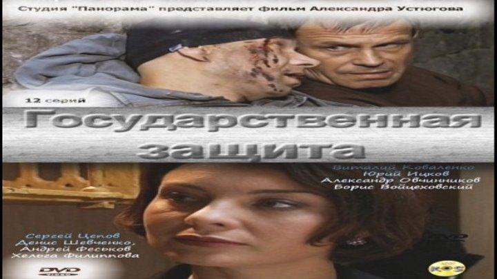 Государственная защита / Серии 1-4 из 12 (детектив, драма, криминал) HD