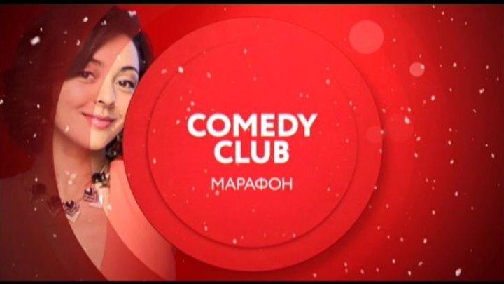 «Comedy Club Classic» 3,4 и 5 января на ТНТ4!