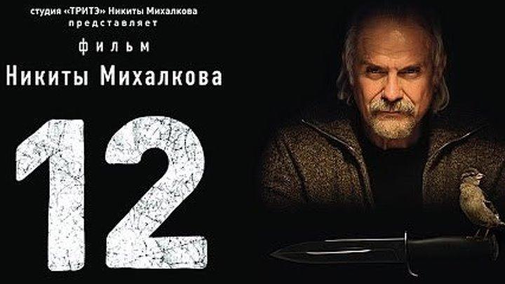 12 смотреть в HD. фильм Никиты Михалкова