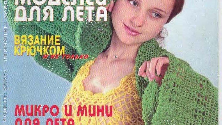 14,15,16,17_Duplet_Crochet_Knit_ч_4 ОБЗОР ЖУРНАЛОВ ВЯЗАНИЕ КРЮЧКОМ!