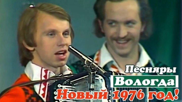 Песняры – Вологда, видео, HD 720
