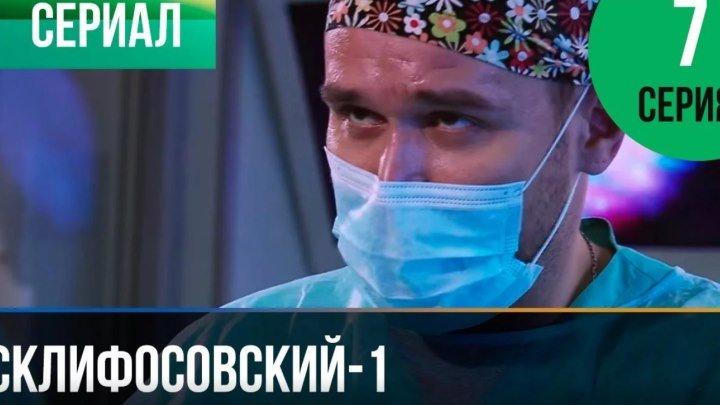 ▶️ Склифосовский 7 сезон 1 серия.