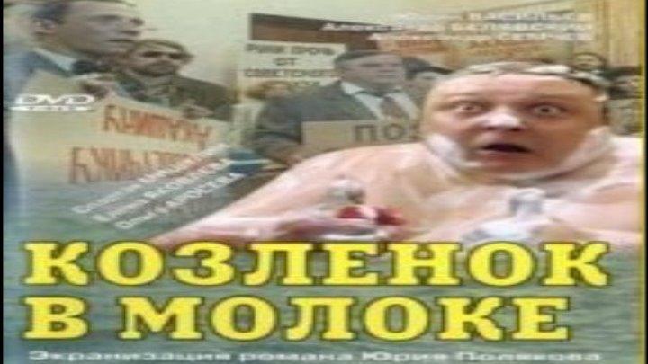 Козленок в молоке / Серии 5-8 из 8 (комедия) HD