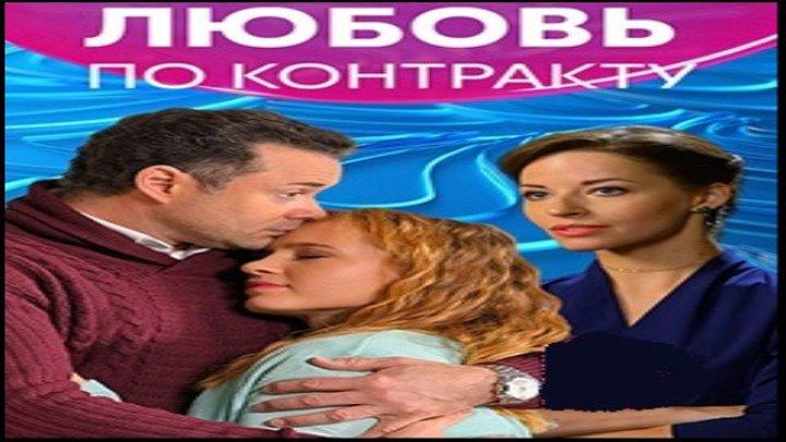 Любовь по контракту, 2019 год / Серия 2 из 4 (мелодрама) HD