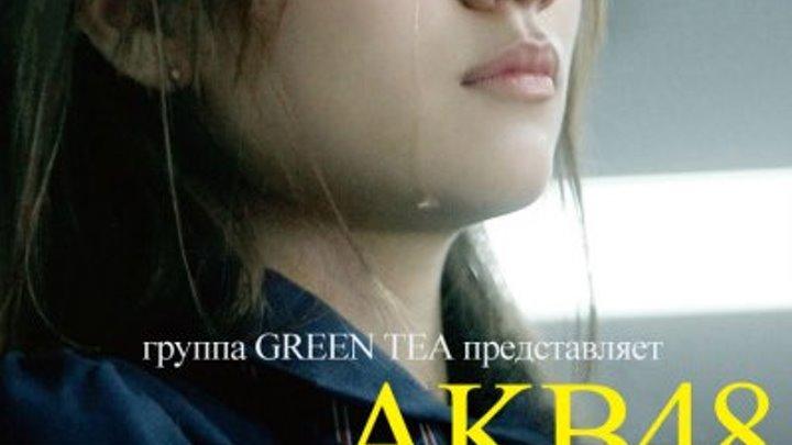 [GREEN TEA] AKB48 - Нет цветов без дождя.2013