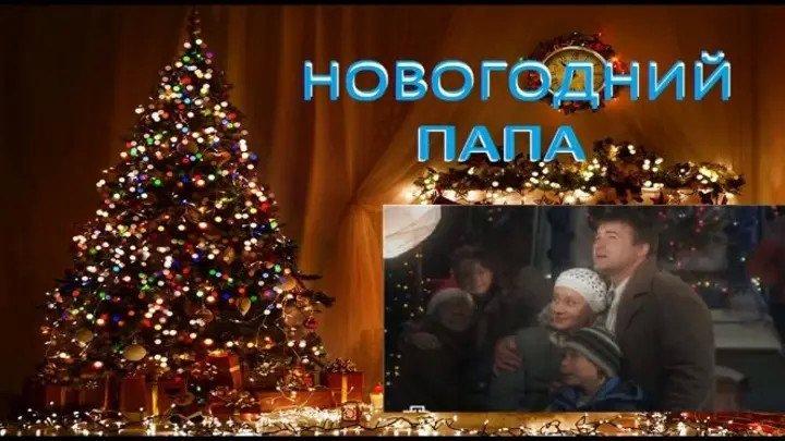 Новогодний папа (2015) Россия