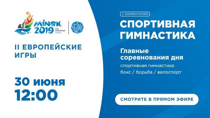 II Европейские игры. Спортивная гимнастика. 30 июня. 12:00