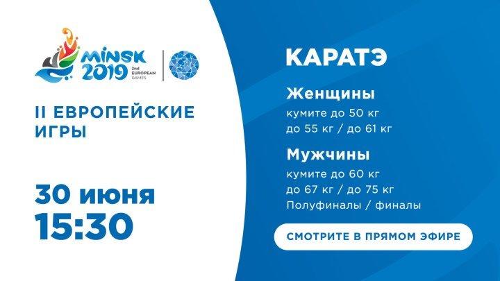 II Европейские игры. Каратэ. 30 июня. 15:30