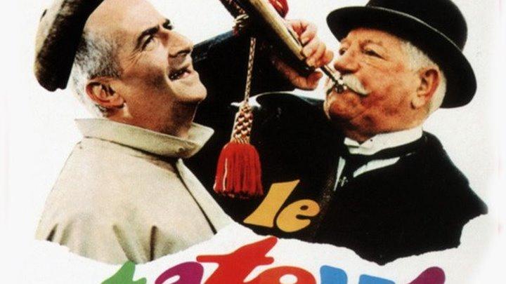 Жан Габен Луи де Фюнес« в совместно франко-итальянском кинофильме, комедии.----Татуиро́ванный»