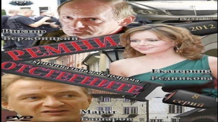Отстегните ремни / Серии 1-4 из 8 (криминал, мелодрама) HD