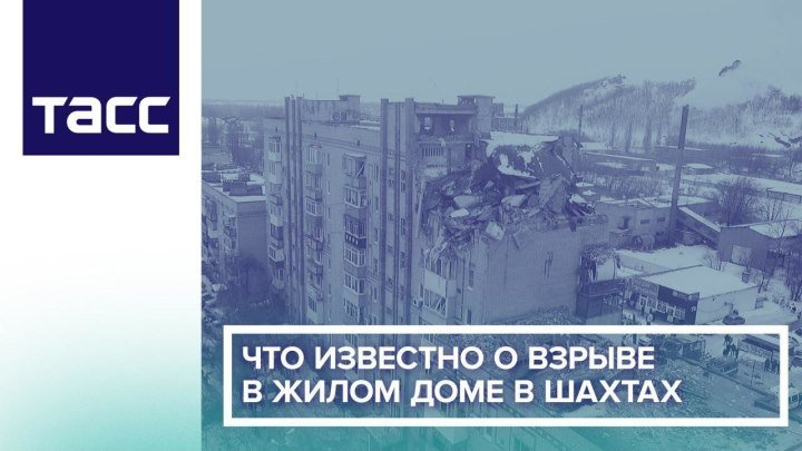 Что известно о взрыве в жилом доме в Шахтах