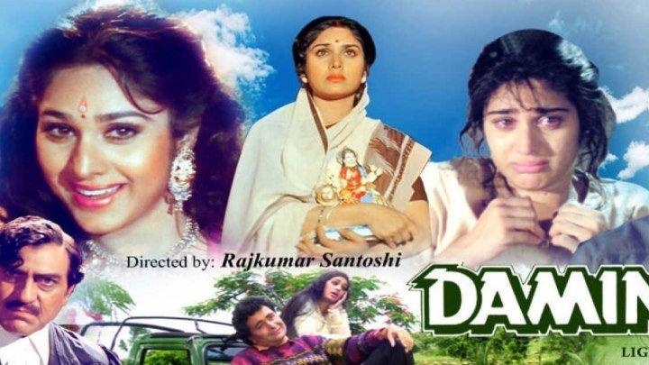 Свидетельница (1993) Damini
