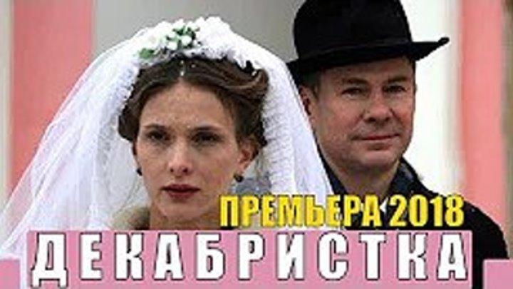 Премьера на НТВ. Светлана Иванова в многосерийной драме Декабристка