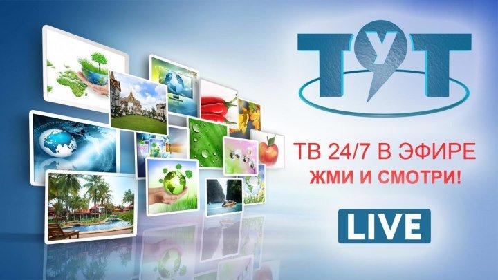 ТУТ ТВ 24/7 LIVE
