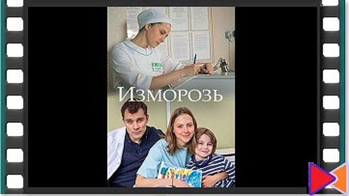 Изморозь (ТВ) (2017)