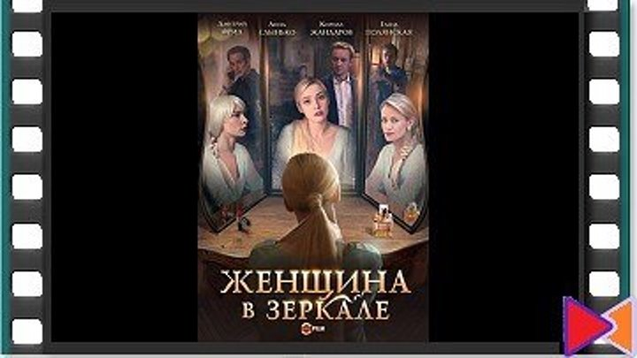 Женщина в зеркале (мини-сериал) (2018) [E.01]