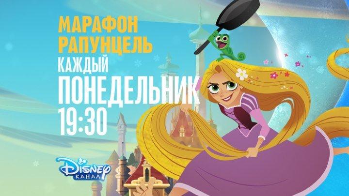 Марафон Рапунцель на Канале Disney!