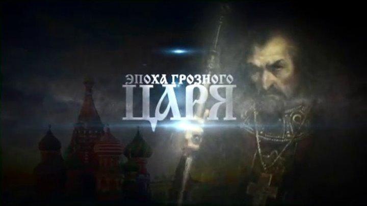 Русские цари - Иван IV Васильевич . ( серия 1 )