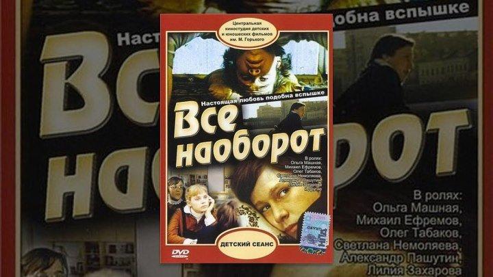 Фильм - Всё наоборот (1981г.) мелодрама комедия.семейный