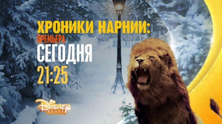 """""""Хроники Нарнии: Лев, колдунья и волшебный шкаф"""" на Канале Disney!"""
