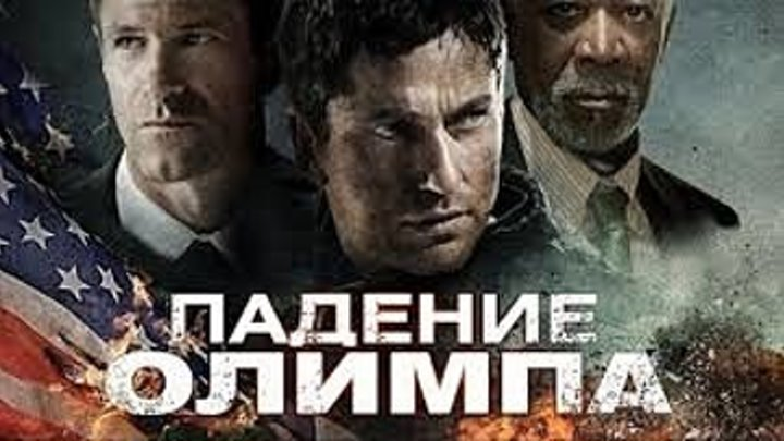 Падение Олимпа 2013 HD боевик триллер