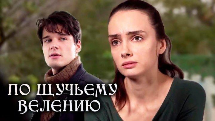 """""""По щучьему велению"""" (Россия)"""