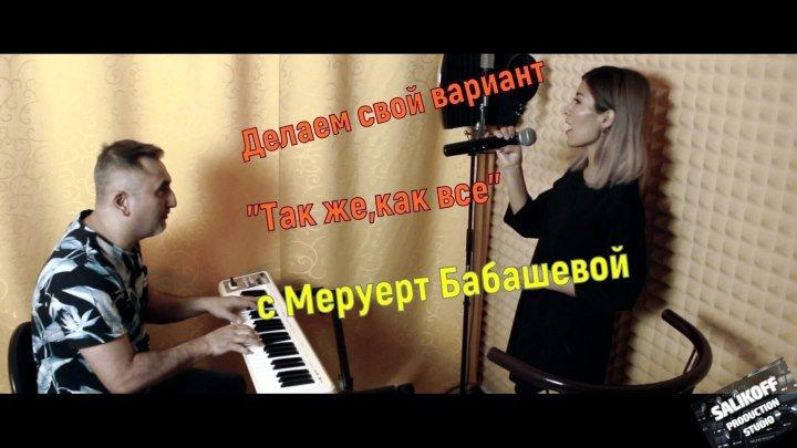 Делаем свою версию #такжекаквсе с Меруерт Бабашевой