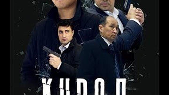 КУРАЛ. Интернет премьера! боевик, производство Казахстан.