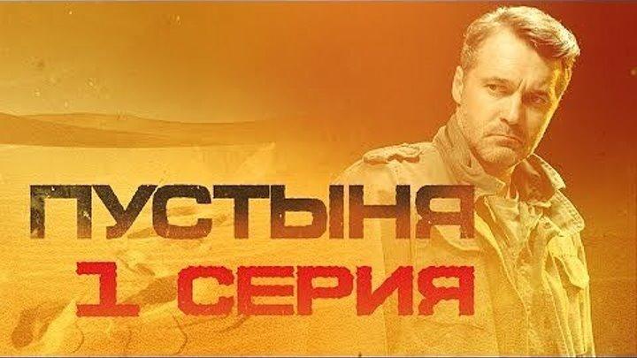 ПУСТЫНЯ. 1 серия из 4. 2019 HD боевик,драма,детектив.