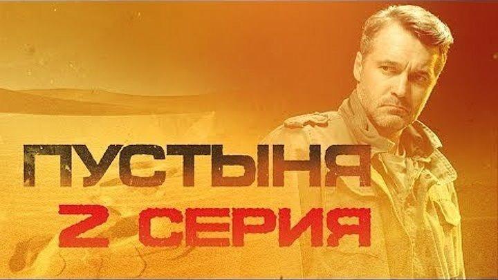 ПУСТЫНЯ. 2 серия из 4. 2019 HD боевик,драма,детектив.
