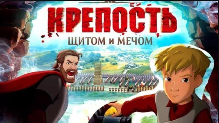 Крепость щитом и мечом 2015 Мультфильм