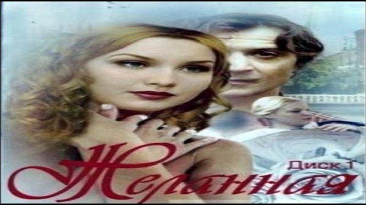 Желанная / Серии 5-8 из 12 (мелодрама) HD