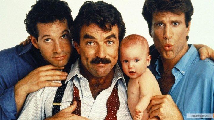 Трое мужчин и младенец HD(драма, комедия)1987