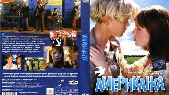 Американка (1997) СССР