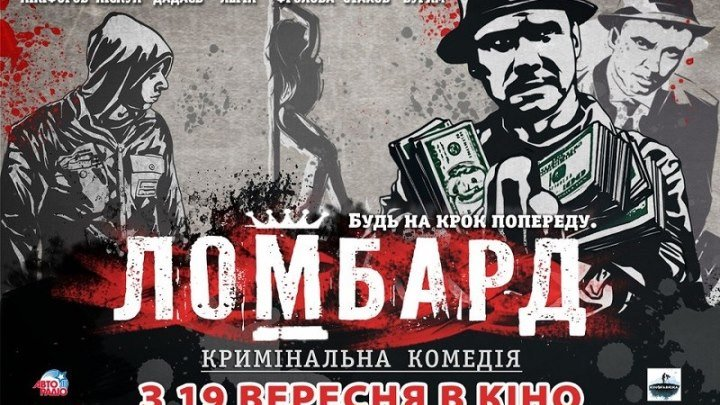 Ломбард (2013). Украина