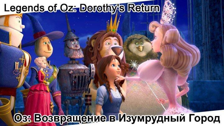 Оз: Возвращение в Изумрудный Город | Legends of Oz: Dorothy's Return, мультфильм, 2013