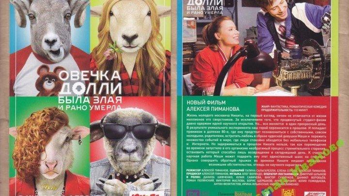 Овечка Долли была злая и рано умерла (2015) Россия