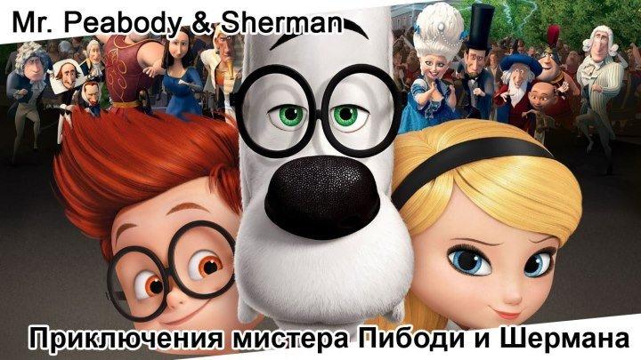 Приключения мистера Пибоди и Шермана | Mr. Peabody & Sherman, мультфильм, 2014