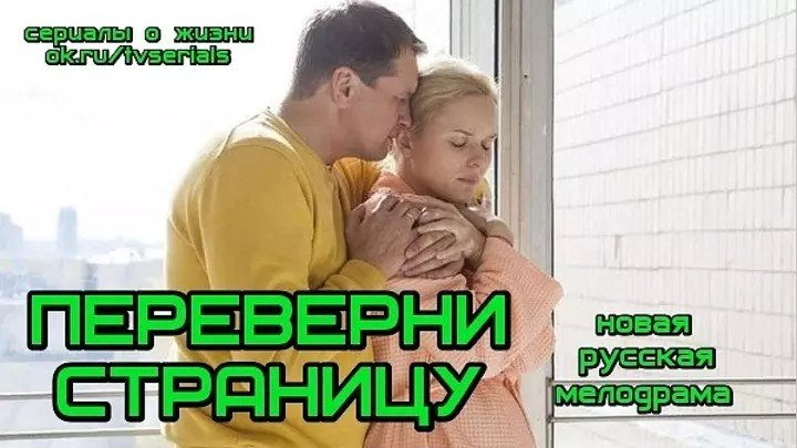 Переверни страницу (2017) Россия