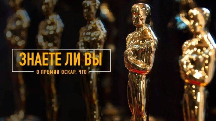 Знаете ли Вы о премии Оскар, что...