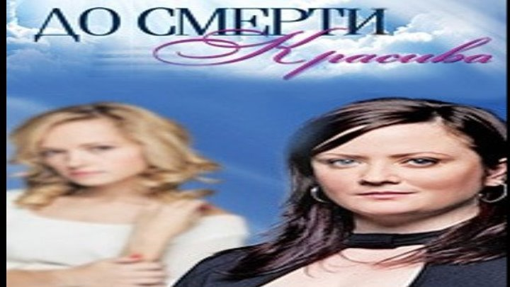 До смерти красива / Серии 1-4 из 24 (комедия, мелодрама) HD