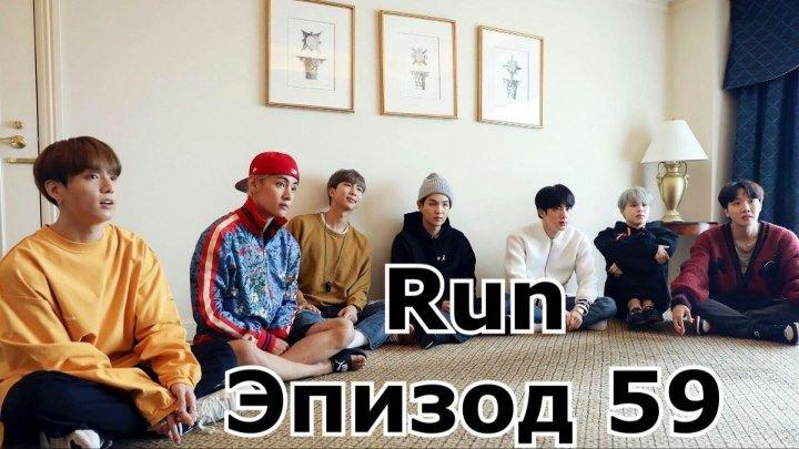[Озвучка RS] RUN BTS _ Эпизод 59
