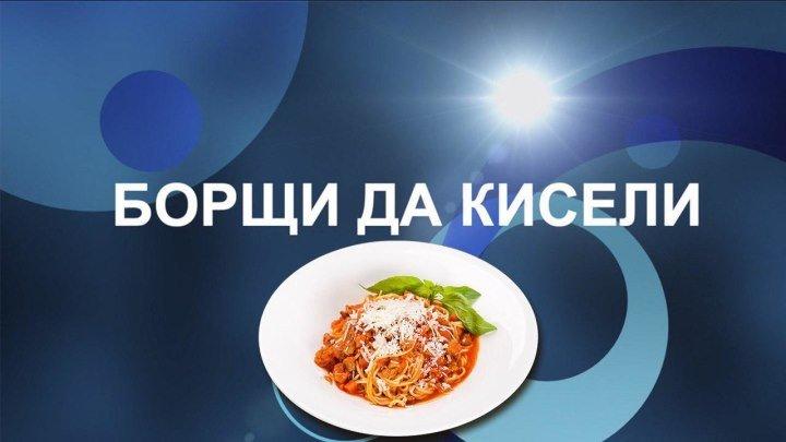 Борщи да кисели - кулинарно-политическое шоу ( Выпуск 24 )