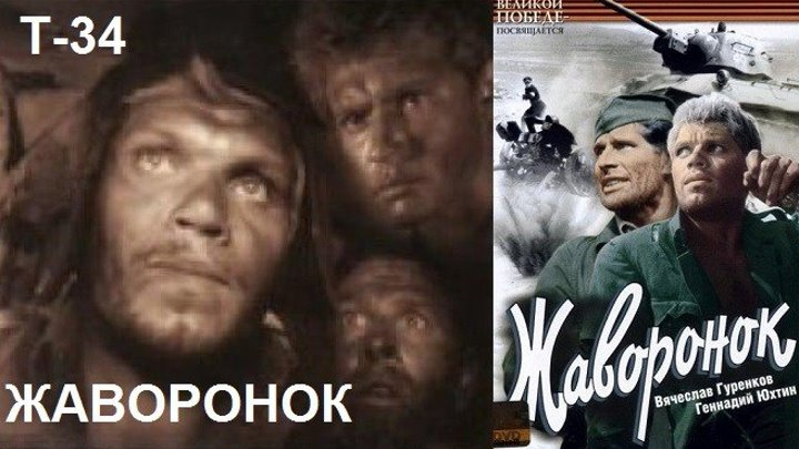 ЖАВОРОНОК (Военный-Драма СССР-1964г.) Х.Ф.