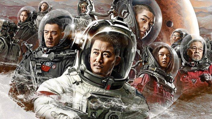 16+ Блуждающая Земля 2019 г. - Триллер/Фантастика