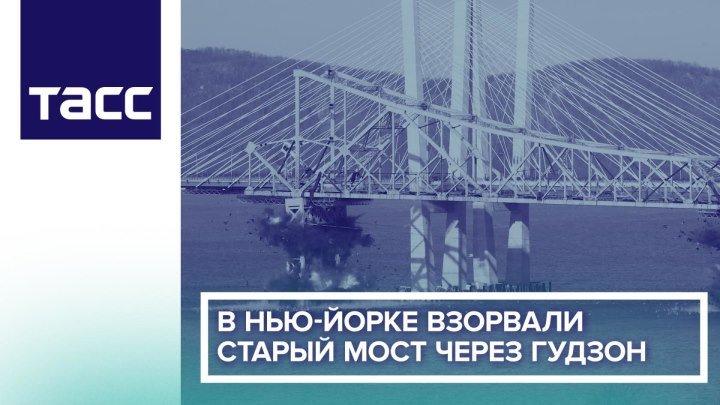 В Нью-Йорке взорвали старый мост через Гудзон