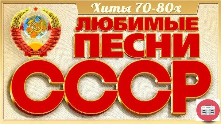 ЛЮБИМЫЕ ПЕСНИ СССР - ХИТЫ 70-80х