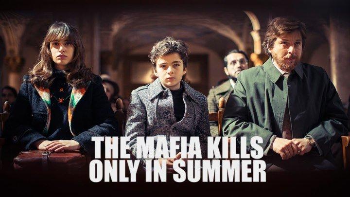 Мафия убивает только летом (2018) Серия:01 из 12 / Жанр: драма, комедия