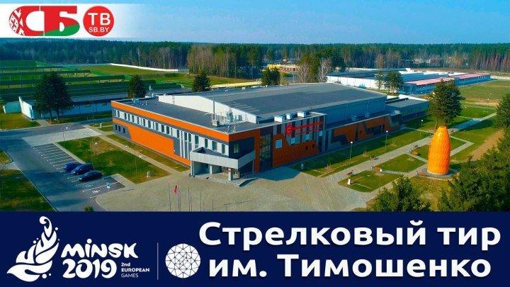 Стрелковый тир Тимошенко | Объекты и виды спорта II Европейских игр 4k UHD