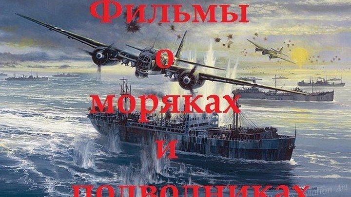 Фильмы о моряках и подводниках